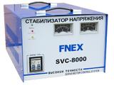 Стабилизатор напряжения Fnex SVC-8000