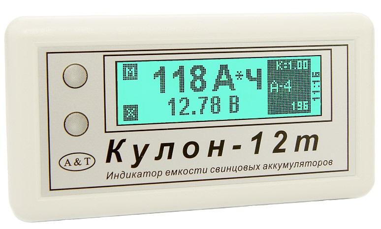 Кулон 12m, 12-м индикатор емкости аккумуляторов