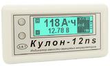 Кулон-12ns индикатор емкости аккумуляторов