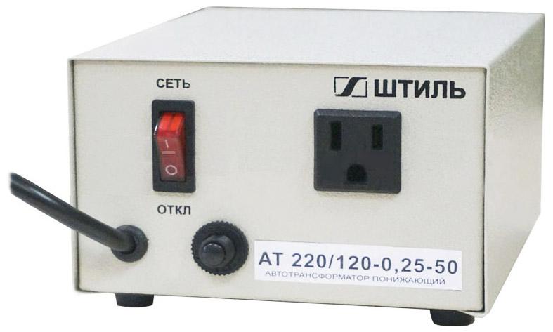 Автотрансформатор Штиль АТ 220-120-0,25-50